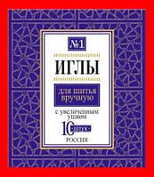 """Иглы для шитья """"Россия №1"""", набор 10 шт"""