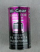 Герметик системы охлаждения Hi-Gear HG9025