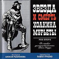 Музыкальный сд диск ЗВЕЗДА И СМЕРТЬ ХОАКИНА МУРЕЬТЫ (1978) (audio cd)