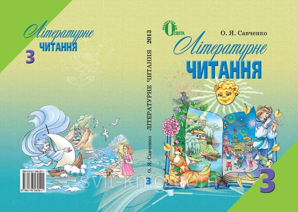 решебник о. я. савченко