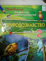 Перевірка предметних компетентностей Природознавство