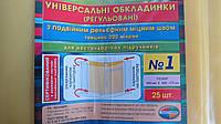 Универсальные обложки для учебников 250мм * 300 - 375мм(регулированные)