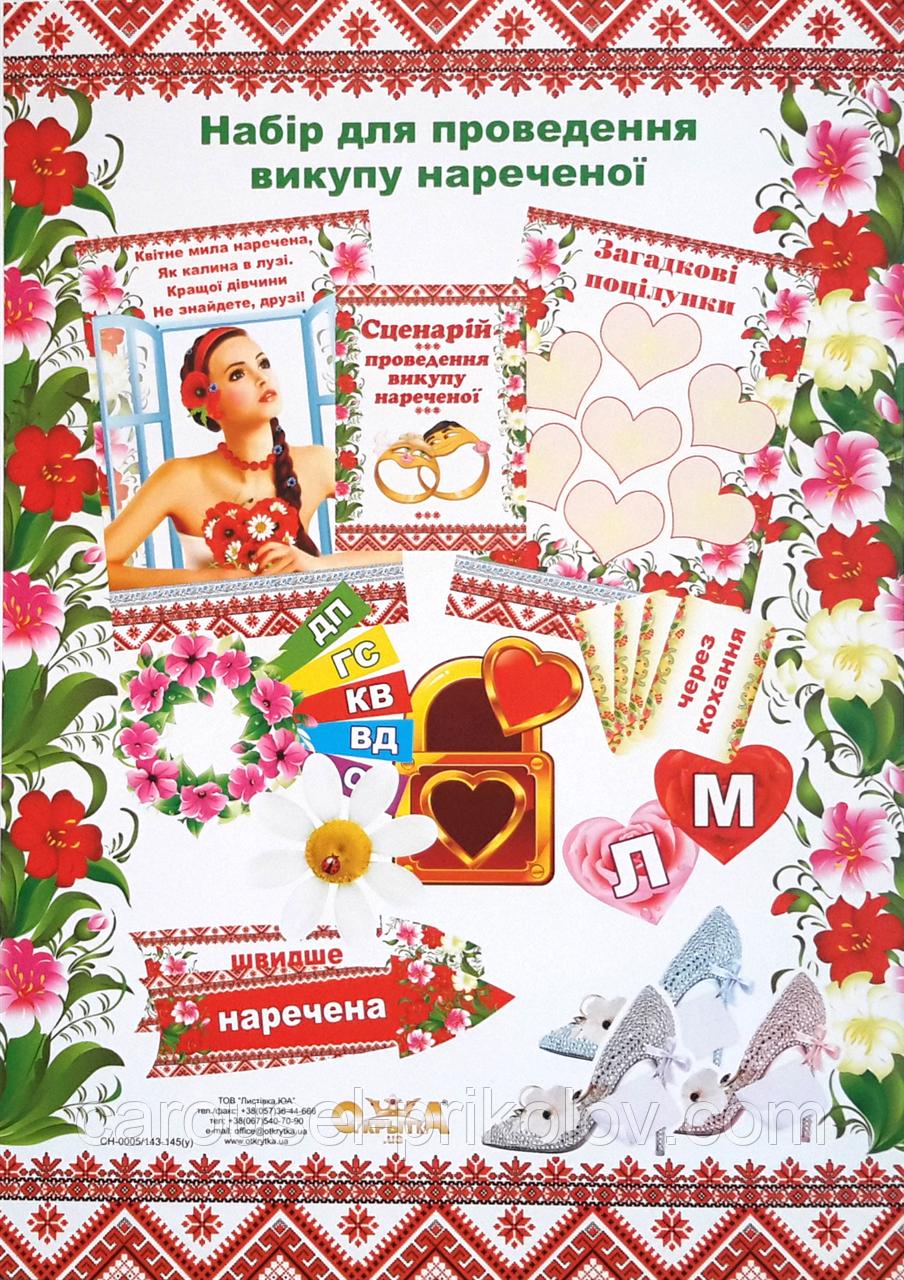 Сценарий на выкупа на татарском языке