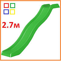 Горка детская пластиковая спуск 2.7м (4 цвета)