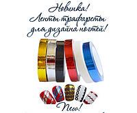 Трафарет лента-скотч для декора ногтей, синяя тройная