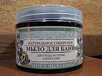 ЧЁРНОЕ мыло Агафья 37 трав СИБИРСКОЕ, кожные проблемы, увлажнение, натуральное, классное, 500 мл.
