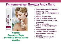 Гигиеническая помада алоэ липс, Форевер, США, Forever Aloe Lips™ with Jojoba, 4,25г
