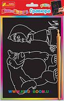 Гравюра Маша и Медведь. Сердитый Миша и Маша Creative 7009-15е