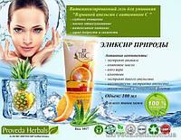 Гель для умывания Взрывной цитрус с витамином С, Orange Blast - Vitamin C Daily Exfoliating Face Wach, 100 мл