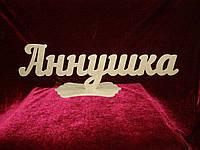 Имя Аннушка на подставке (50 х 15 см), декор