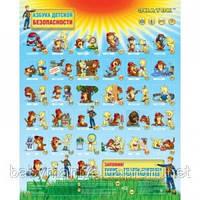 Звуковой плакат  Азбука детской безопасности Знаток