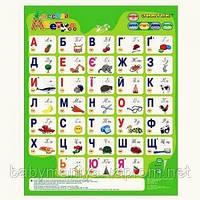 Звуковой плакат  Веселая азбука украинский язык Знаток