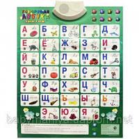 Звуковой плакат  Говорящая азбука русский язык Знаток