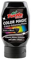 Полироль для кузова Turtle wax  Color Magic (черный) 300 ml.