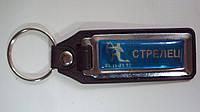 Брелок металлический для ключей