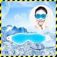 Гелевая маска для глаз для расслабления, снятия усталости,  отеков, для сна. Синий цвет.