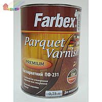 Лак паркетный ПФ-231 глянц. FARBEX 0.75л