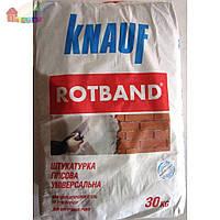 Кнауф штукатурка гипсовая Rotband 30кг