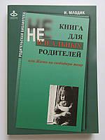Ирина Млодик. Книга для неидеальных родителей
