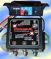 Электронное зажигание ГАЗ , Пульсар - М-ГАЗ , коммутатор для ГАЗ и УАЗ