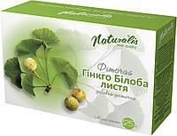 Добавка диетическая Фиточай «Гинкго билоба листья» ТМ «Naturalis»