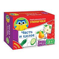 Развивающая игра Клуб дошкольников Умнички Мини-игра Часть и целое Vladi Toys VT 1309-02