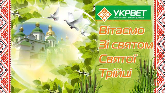 Вітаємо зі святом Святої Трійці