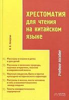 И. В. Кочергин  Хрестоматия для чтения на китайском языке