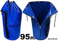 Гермо-Баул на молнии (рюкзак) 95л. ПВХ