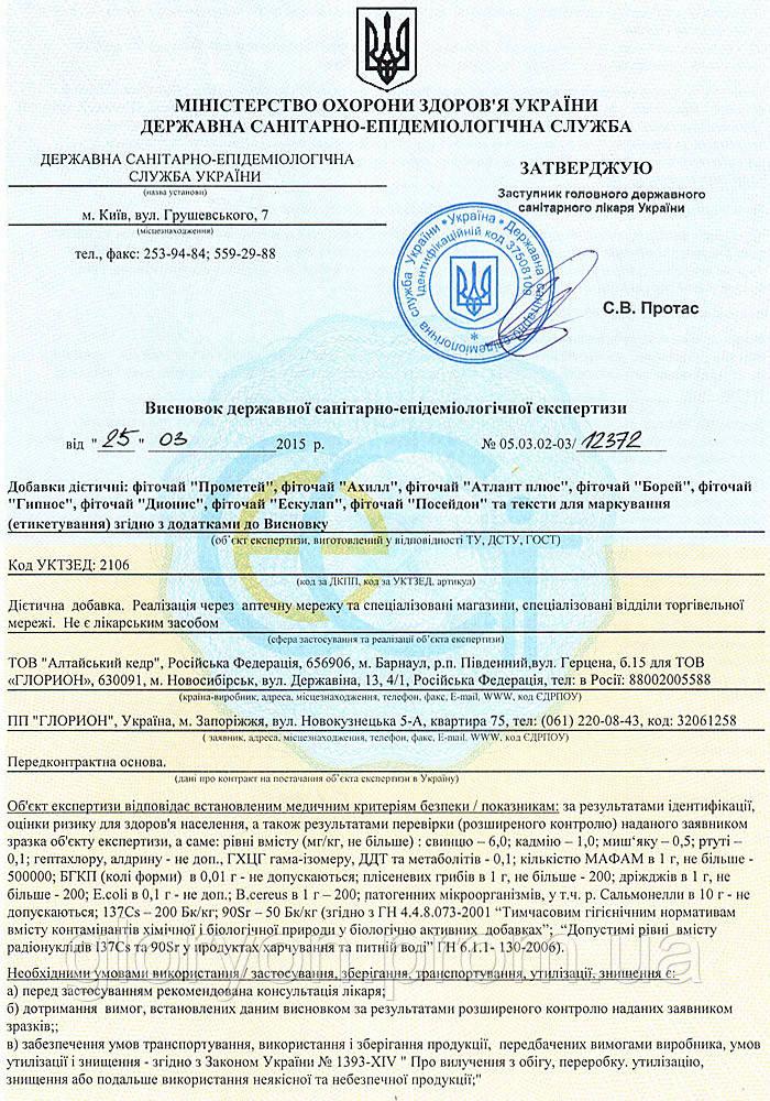 гельмостоп купить украина
