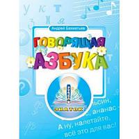Книга для говорящей ручки Знаток - Говорящая Азбука