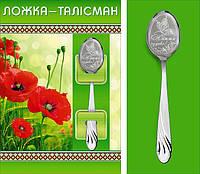 """Ложка сувенирная """"Життя чудове"""""""