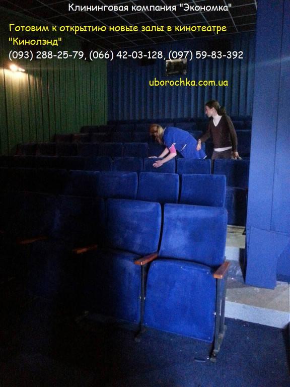 Химчистка двух новых залов кинотеатра перед открытием. Кинотеатр Кинолэнд.