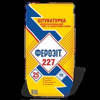 Ферозит 227 штукатурка для газоблоков, 25кг