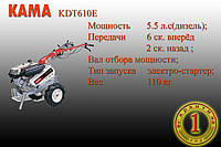 Дизельный мотоблок KAMA KDT610E