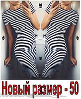 Женское Платье тельняшка миди р. 50