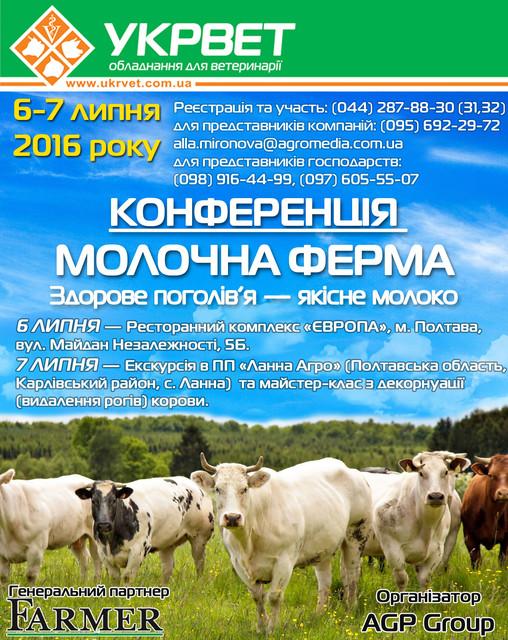 """ТОВ """"УКРВЕТ"""" запрошує Вас відвідати Конференцію Молочна Ферма Здорове поголів'я — якісне молоко"""