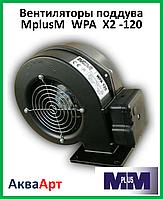 Вентилятор для твёрдотопливного котла MplusM  WPA  X2 -120