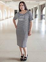 Женское модное платье больших размеров (рр 52-56) в полоску