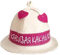 Женская шапка для сауны и бани Красивая как не крути, войлок