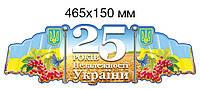 Стенд 25 років незалежності України