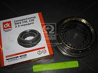 Синхронизатор ЯМЗ 236,238 2-3 передний  236-1701150-Б2