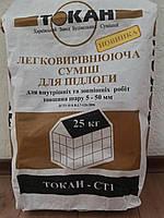 Легковыравниваемая смесь для пола ТОКАН-СТ1 (М150) толщина слоя - мм, цвет светло-серый / 25 кг