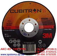 3M 65509 - Зачисной круг по металлу Cubitron II T27, 125х22,23х7,0 мм