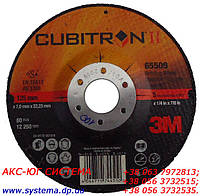 3M 65494 - Зачисной круг по металлу Cubitron II T27, 230х22,23х7,0 мм