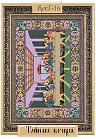 Схема для вышивки бисером на габардине - «Тайная Вечеря» (Код: Схема, А3, Габардин, Арт.Г-16)