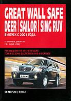 Книга Great Wall Safe Мануал по ремонту, эксплуатации и техобслуживанию автомобиля