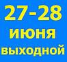 С праздником! С Днем Конституции Украины!
