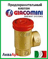 """GIACOMINI Предохранительный  клапан с внутренней резьбой 1/2"""" - 2,5 бар"""