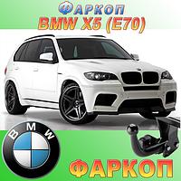 Фаркоп на BMW X5 E70